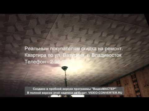 Квартира 3 комнатная г. Владивосток