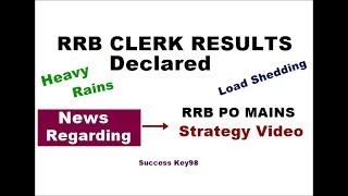 IBPS RRB CLERK RESULT 2017 Declared 2017 Video