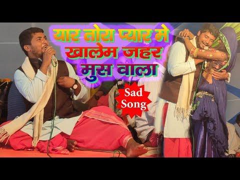 arjun-yadav-का-sad-song-यार-तोरा-प्यार-मे-खालेम-जहर-मूस-वाला-full-hd-video-2019