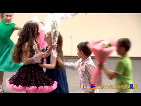 Ekhpayrutyun.RU - 3 июня 2012 - Конкурс «Little Miss & Mister Armenia 2012»