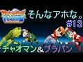 ドラゴンボールフュージョンズ #13 チャオマン、ブラパン 天津飯&餃子 青年トランクスが仲間に kazuboのゲーム実況
