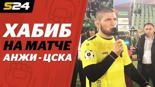 Хабиб открыл матч 11-го тура РПЛ