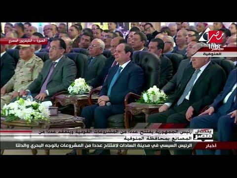 الرئيس السيسي يفتتح عددا من المشروعات القومية المختلفة بعدة محافظات