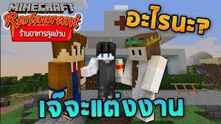 Minecraft ร้านอาหารสุดป่วน - อะไรนะ ! เจ๊แต่งงาน?