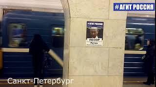Путин -  позор, плакат в метро Санкт-Петербурга