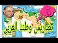 تضاريس وطننا العربي|الصف الثاني الاعدادي |ترم اول |اجيال الاندلس
