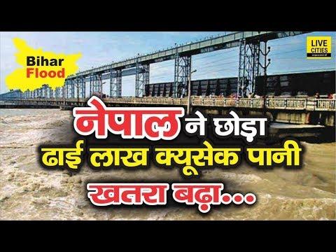 Bihar Flood : Kosi Barrage के 40 Gates के खुलने के बाद अपने उफान पर Kosi River, बह सकते हैं कई गांव