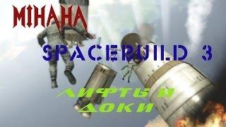 SpaceBuild 3 Гайд: Лифты и Доки