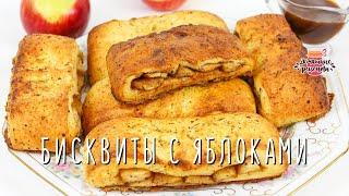 🍏 Яблочные бисквиты с соусом! Вкусный и простой рецепт бисквитов с яблоками и соусом