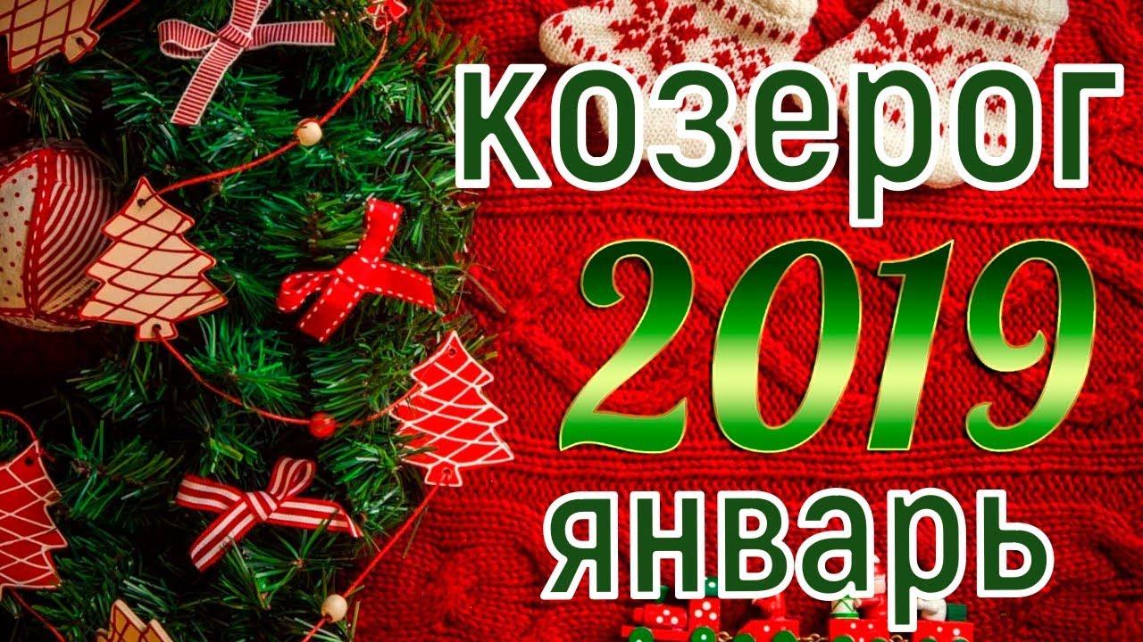 гороскоп таро для козерога на январь 2019