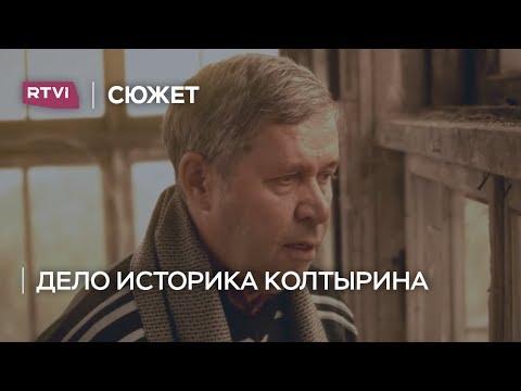 Сергей Колтырин: месяц до приговора