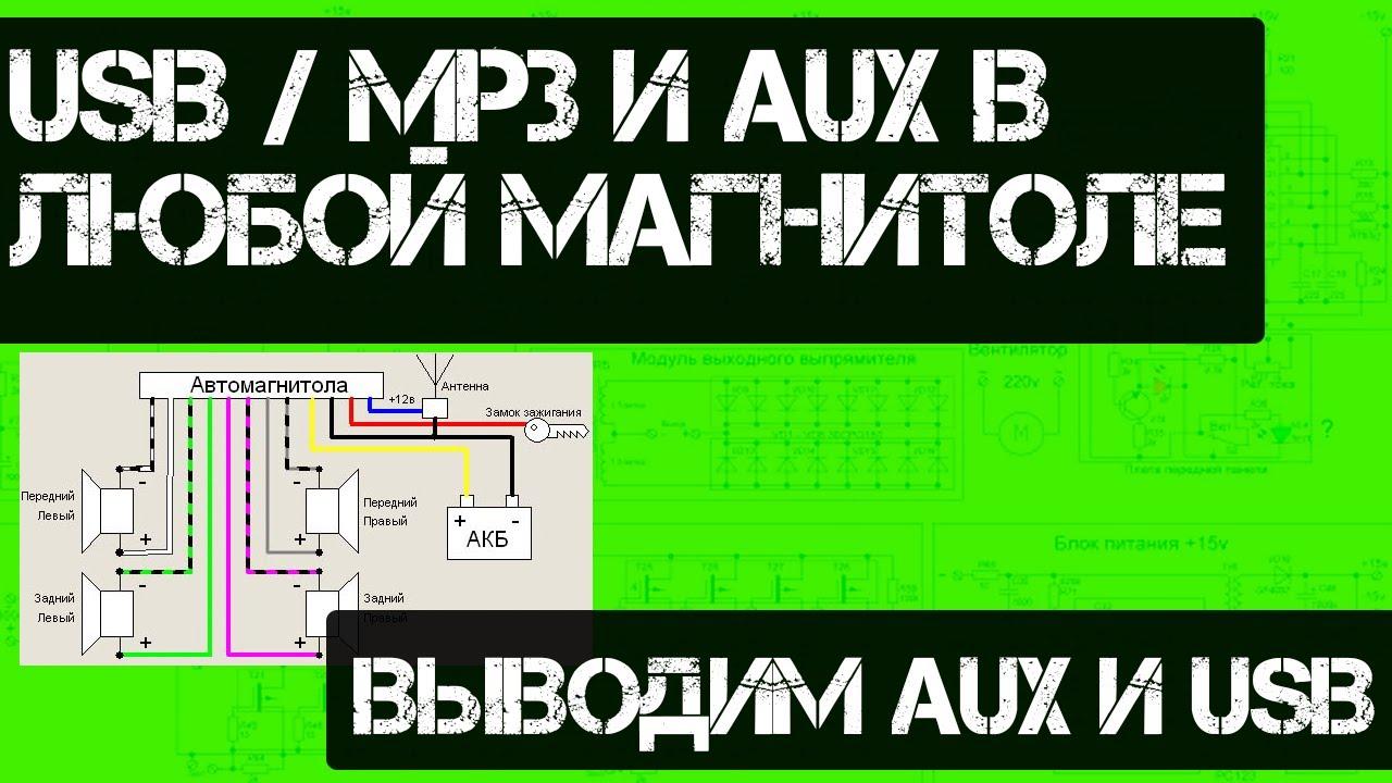 Вывод USB и MP3 и AUX в любой магнитоле