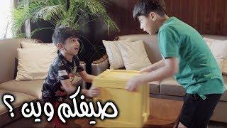 تفاجأنا شنو داخل الصندوق - عائلة عدنان