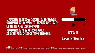 Playlist 735 동방신기 Love In the Ice - Lyrics (only HAN)