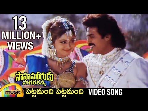 Sahasa Veerudu Sagara Kanya Movie | Pettamandi Pettamandi Video Song | Venkatesh | Shilpa Shetty