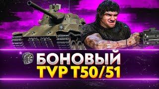 БОНОВЫЙ TVP T50/51 - ДАЁТ 3 БАРАБАНА В МИНУТУ!