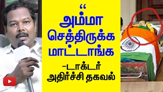 Dr. MN Shankar's Shocking truth revealed