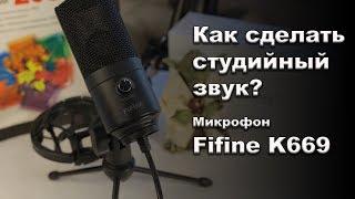 микрофон FIFINE K669. Как сделать студийный звук? Подробный тест - ОБЗОР