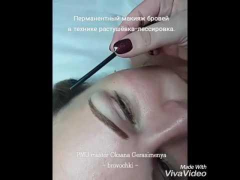 Перманентный макияж в Минске brovochki