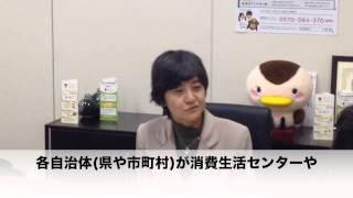 消費者庁長官インタビュー2015