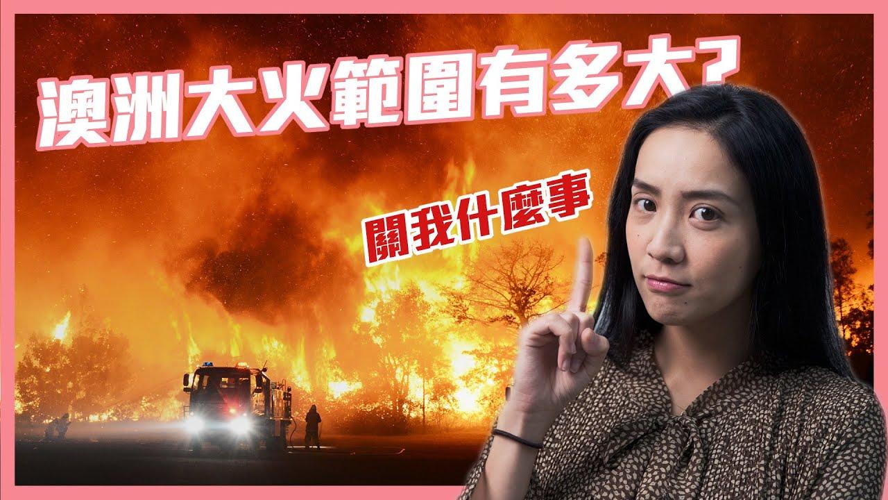 澳洲大火的範圍有多大?原因是什麼?和臺灣有什麼關係呢? Greenvoice 綠之心EP4  綠色和平臺灣 - YouTube