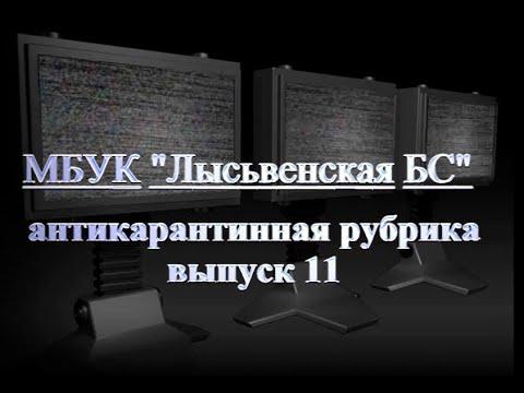 Антикарантинная рубрика. Выпуск №11