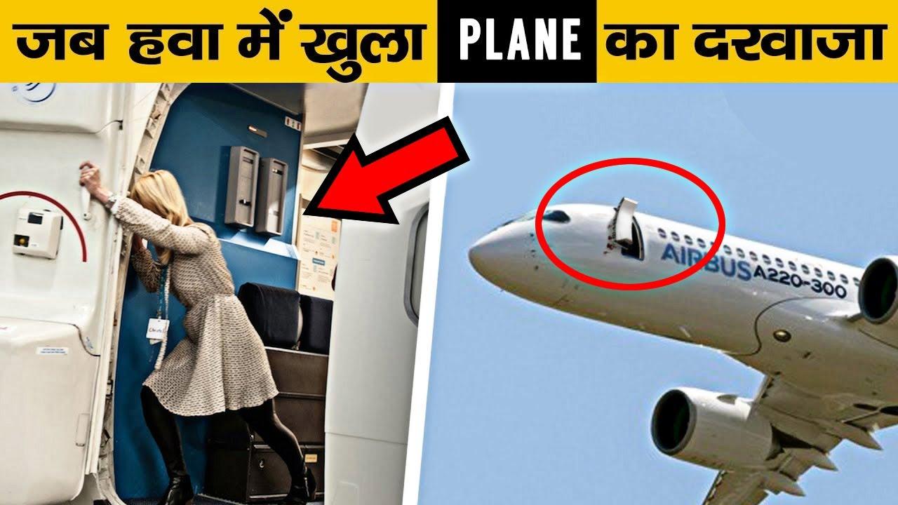 क्या हुआ जब उड़ते विमान का खुल गया दरवाजा | What happened when the flying plane's door opened ?