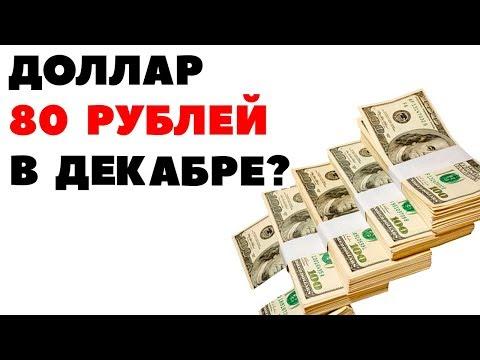 Доллар по 80 рублей в декабре 2018? Прогноз курса доллара на декабрь 2018