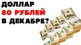 Смотреть видео Доллар по 80 рублей в декабре 2018? Прогноз курса доллара на декабрь 2018 онлайн