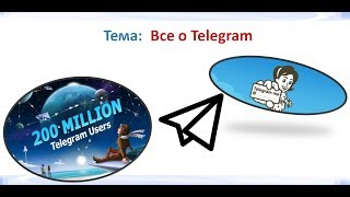 Telegram скачать и установить Урок 1