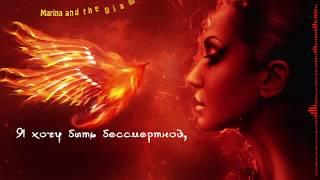 Marina and the Diamonds - Immortal (MewOne!, Syberian Beast Remix) RUS lyrics
