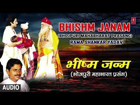 BHISHM JANAM | BHOJPURI MAHABHARAT PRASANG - FULL AUDIO | SINGER - RAMA SHANKAR YADAV