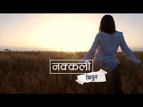 Nakkali - Bidur and Sandeep ( Nepali Acoustic Love Song)  Official L/V