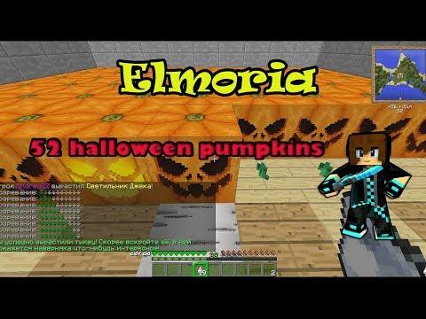 WarMine - RPG Elmoria. Открываем 52 Хеллоуинских тыкв на 1200 железных блоков!
