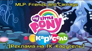 MLP: Friends and Carriage (Реклама на ТК 'Карусель')(Оригинал: https://www.youtube.com/watch?v=v4cD2cs1otI Подписаться: http://www.youtube.com/user/WeTheDoctorTeam?sub_confirmation=1 ..., 2015-08-04T11:00:13.000Z)
