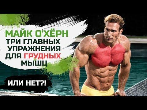 МАЙК О'ХЁРН. ТРИ ЛУЧШИХ УПРАЖНЕНИЯ НА ГРУДЬ / Тренировка грудных мышц / Не растёт грудь?
