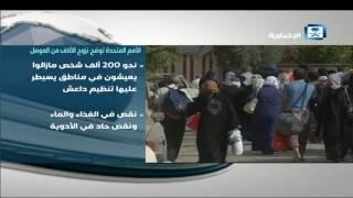 الأمم المتحدة توضح نزوح الآلاف من الموصل
