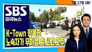 7월 27일 SBS 뉴스 - 경제활성화 위해 백신 접종 의무화 꼭 필요하다..