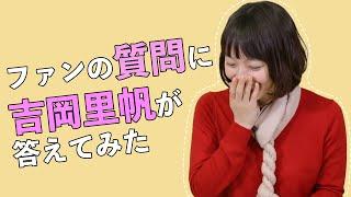 【インタビュー】ファンからの質問に吉岡里帆が答えてみた 吉岡里帆 検索動画 16