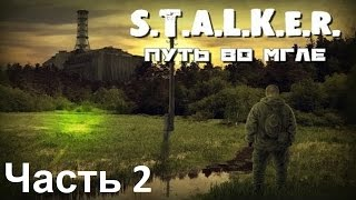 S.T.A.L.K.E.R. ПУТЬ ВО МГЛЕ Часть 2
