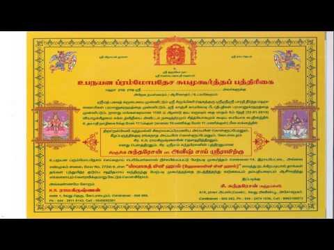 ANISH UPANAYANAM INVITATION