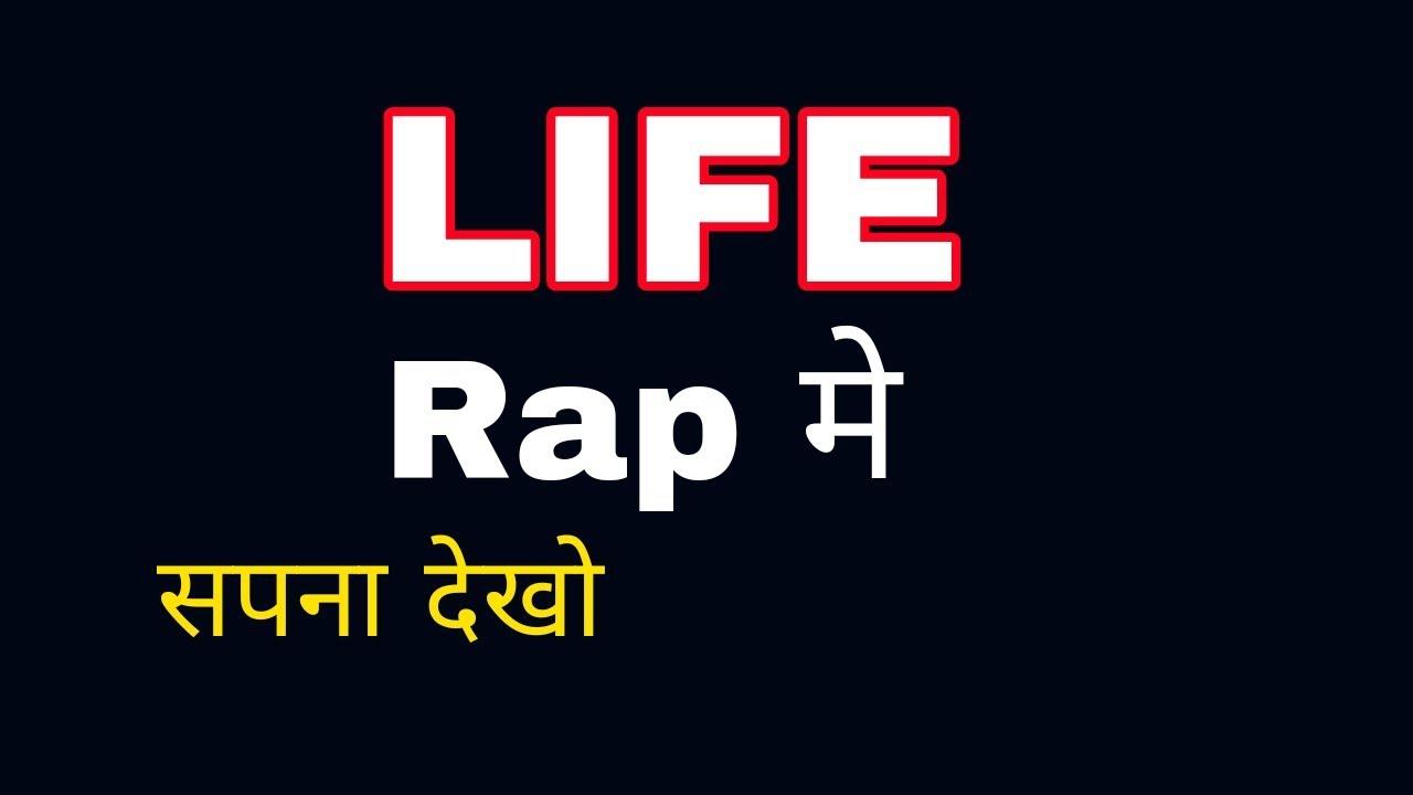 Life Motivational Rap Songs Technical Saheb 1k