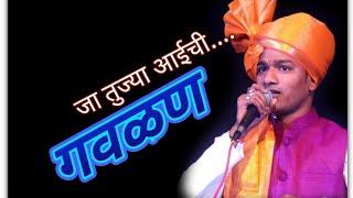 गवळण  शाहीर -- बिनेश वाजे Shakti Tura live वाजे Vs झिमन बुवा 2019 लेटेस्ट