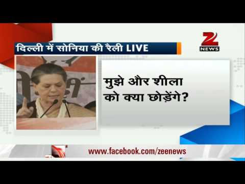 I am a Delhi citizen like you, says Sonia Gandhi in Delhi rally