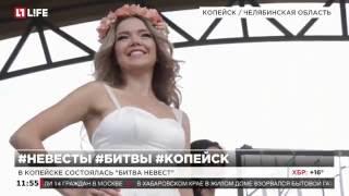 """В Копейске состоялась """"Битва невест"""""""
