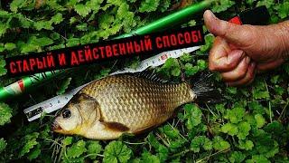 КАК УВЕЛИЧИТЬ ПОКЛЁВКИ КАРАСЯ ХИТРЫЙ СПОСОБ Рыбалка Fishing Хитрости Карась EGORSHOW