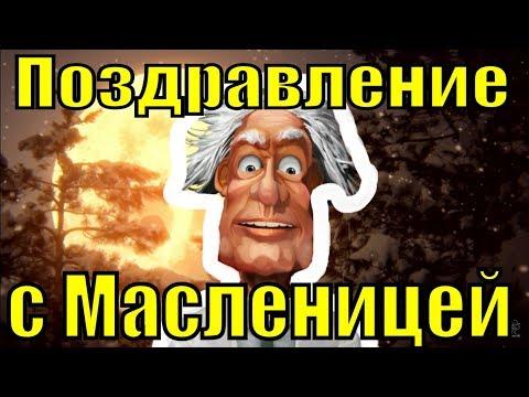 Поздравления с Масленицей 2019 прикольные песни на масленицу видео поздравление - Смешные видео приколы