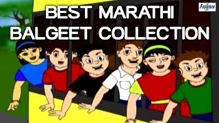 Sang Sang Bholanath - Superhit Marathi Balgeet Video Songs Original | Marathi Songs for Children