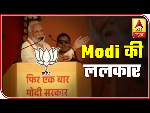 Yeh Leher Nahi Lalkaar Hai: PM Modi In Jharkhand | ABP News