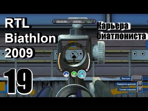 Прохождение RTL Biathlon